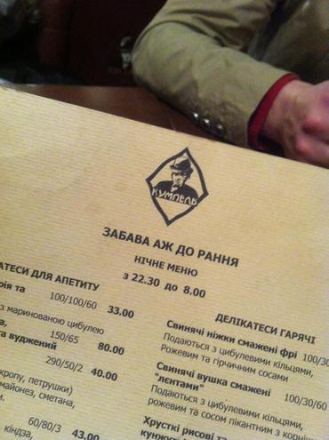 Рестораны Львова: Кумпель
