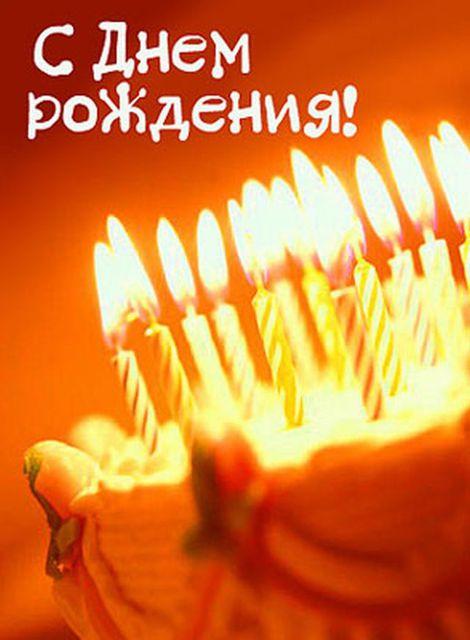 Вкусный тортик в твой День рожденья!