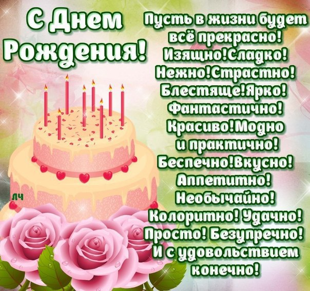 Поздравления днем рождения смс открытки