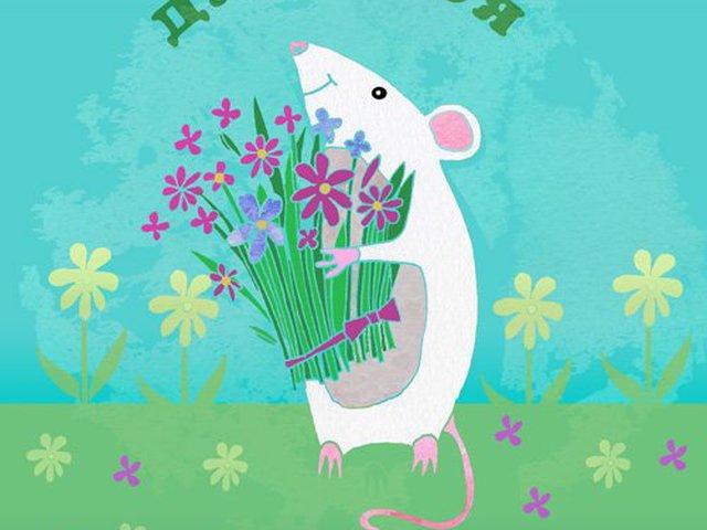 Картинки с днем рождения с крысами