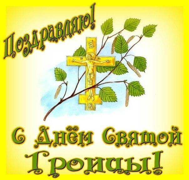 Поздравляю со Святой Троицей