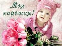 Милые открытки любимой девушке