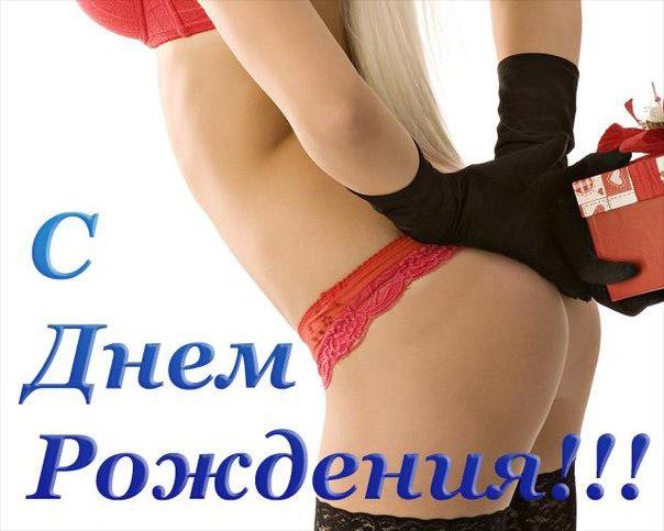 Порно открытки с днем рождения фото 236-350