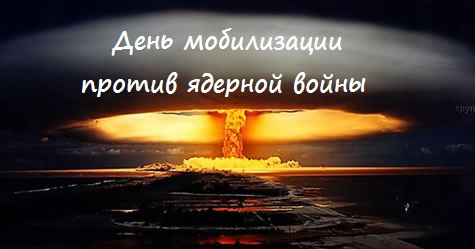 День мобилизации против ядерной войны