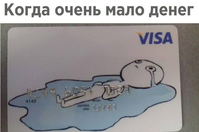 Карточка виза для обычных украинцев