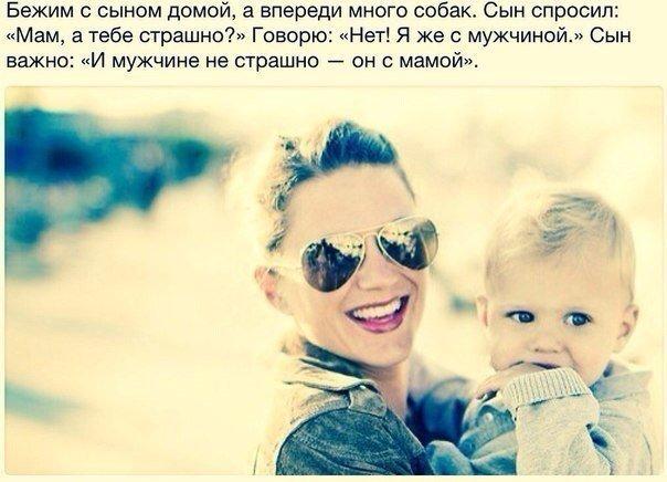 Милая картинка про маму и сыночка