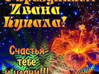 Открытки с Ивана Купала