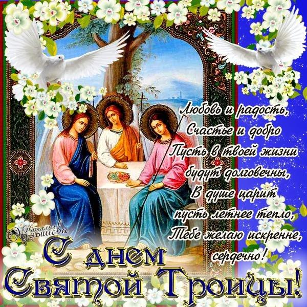Красивые стихи и поздравления со Святой Троицей 2018 629