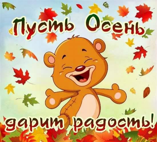 Пусть осень дарит радость