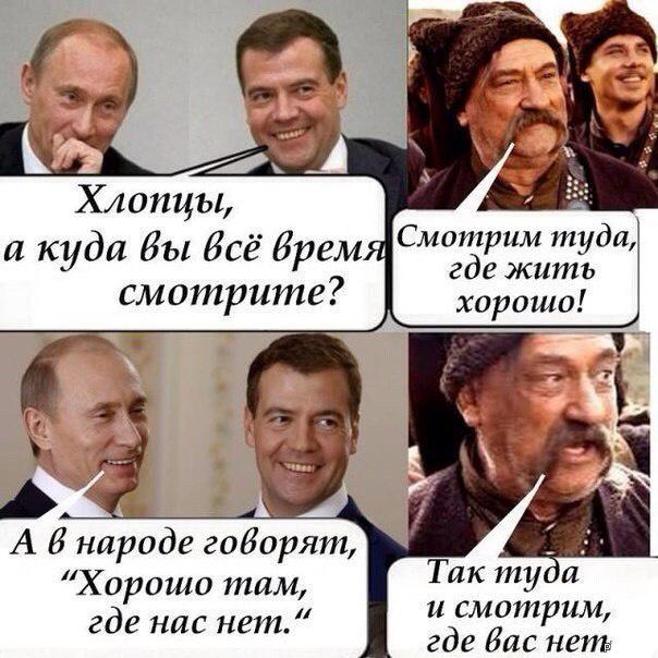 Комикс про Крым и Россию