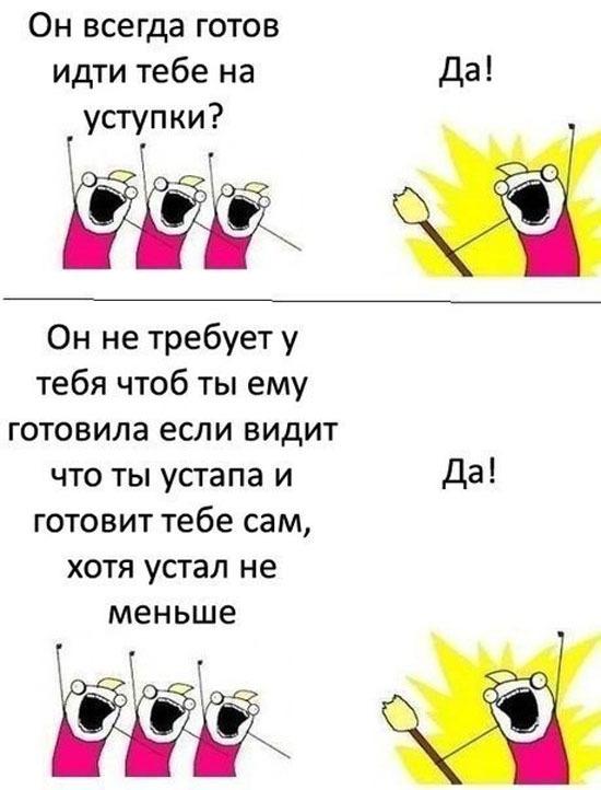 Смешной комикс про девушек