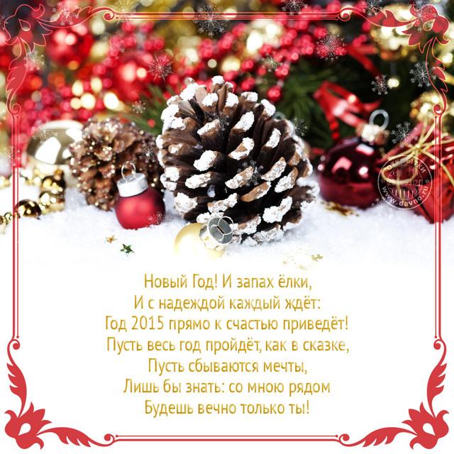 Красивые пожелания с Новым годом 2015