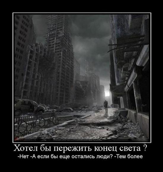 ТОП лучших демотиваторов про конец света