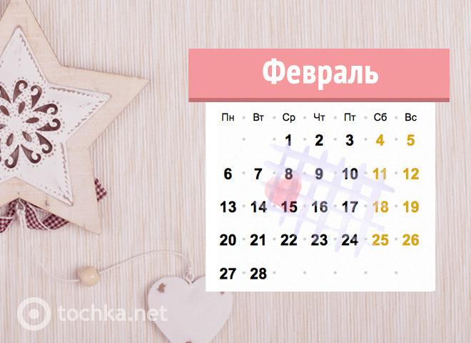 Когда можно выходить замуж по православному календарю