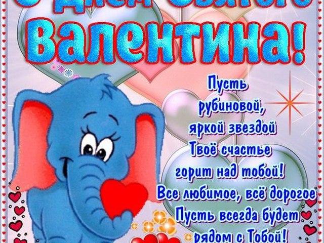 Поздравления с днём валентина для детей