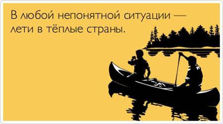 Отпускные Atkritki