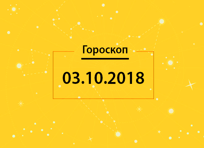 Гороскоп на сьогодні, 3 жовтня 2018 року, для всіх знаків Зодіаку