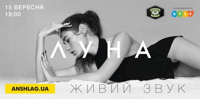 Вихідні в Києві: куди піти 14 - 16 вересня
