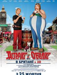 Астерикс и Обеликс в Британии 3D