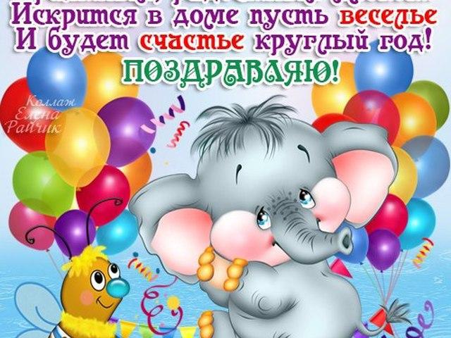 Поздравление с днём рождения ребёнку короткие