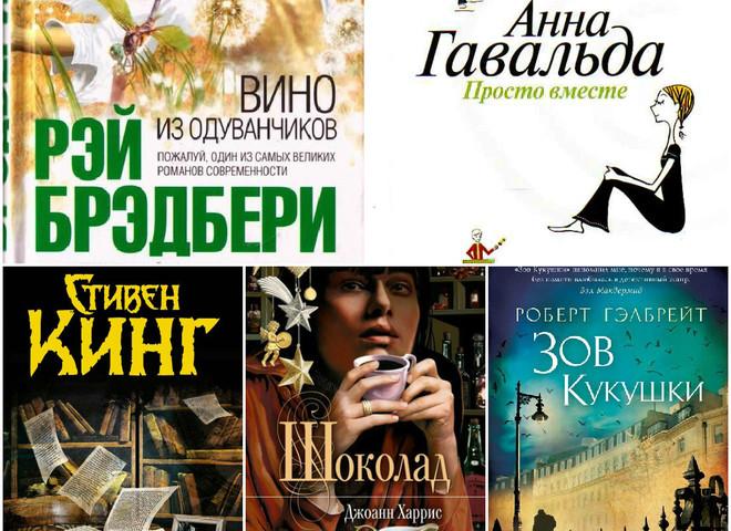 Топ-5 книг, которые можно почитать на отдыхе