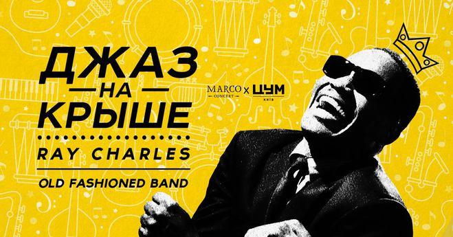 Куда пойти в Киеве: выходные 17 - 19 августа