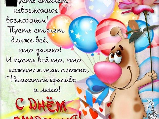 Небольшое поздравления с днем рождения молодой девушке
