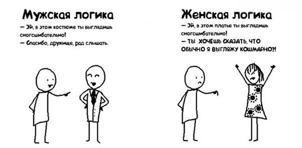 Женская логика. ТОП лучших фууу комиксов