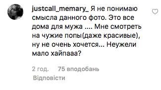 Реакция сети на обнажённый снимок Насти Каменских