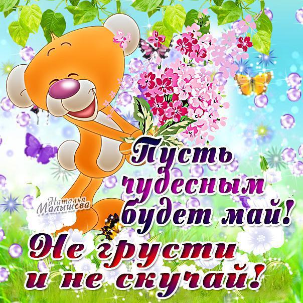 Открытки на 1 мая открытки, поздравления на cards.tochka.net