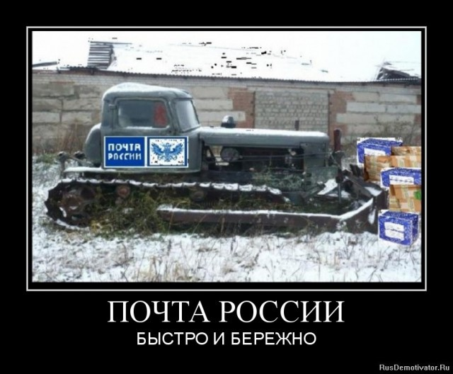 Демотиваторы про почту