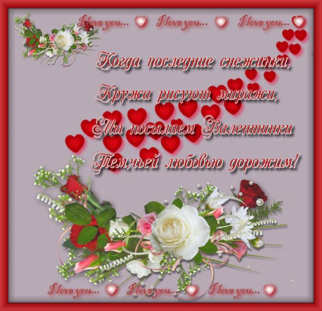 С Днём Св.Валентина