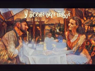 """Премьера: KOZAK SYSTEM представляют видиоклип на сингл """"У осені очі твої"""""""