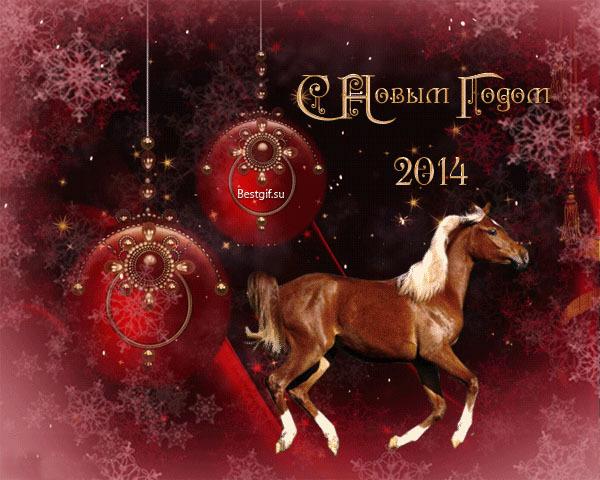 Открытки на Новый год Синей лошади 2014