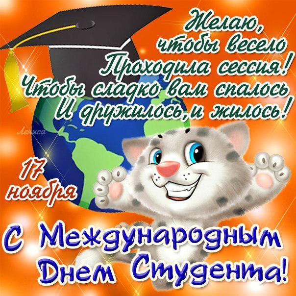Открытки на Международный день студента