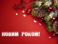 Листівки на Новий 2014 рік
