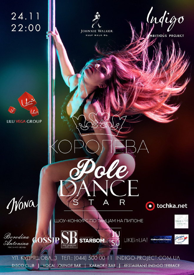 """""""Королева Pole Dance Star"""": стриптиз чи вид спорту для столичних жителів"""