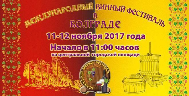 Куда поехать в ноябре в Украине: лучшие осенние фестивали
