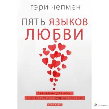 """""""Пять языков любви"""", Гэри Чепмен"""