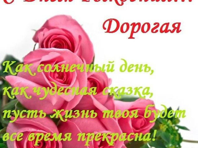 поздравления с днем рождения фатима красивые картинки цвет