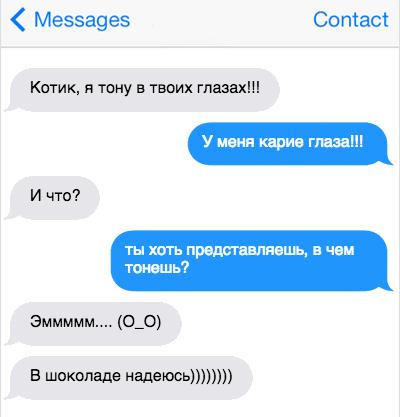 Забавные смс переписки