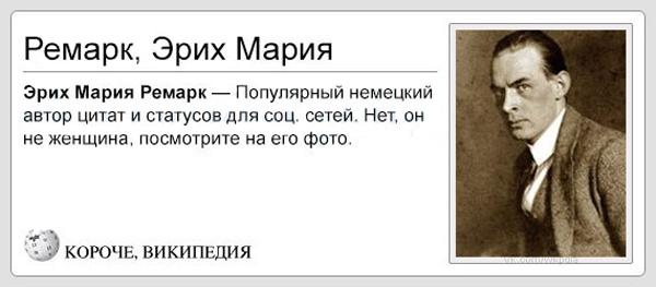 Интересные факты от Википедии