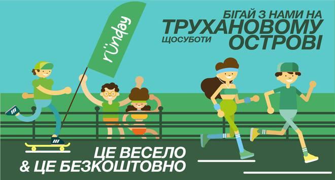 Куди піти в Києві: вихідні 26 - 28 січня