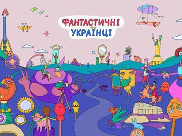 """""""Фантастичні українці"""""""