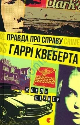 Книги детективи