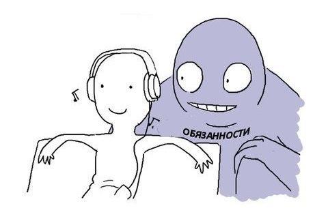 Комикс про обязанности человека