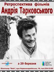 Фестиваль Тарковского: Програма короткометражных фильмов