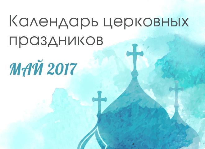 Церковні свята в травні 2017