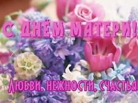 С Днём Матери! Любви, нежности, счастья!