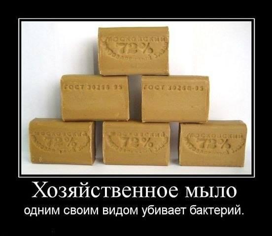 Демотиватор про суровое мыло